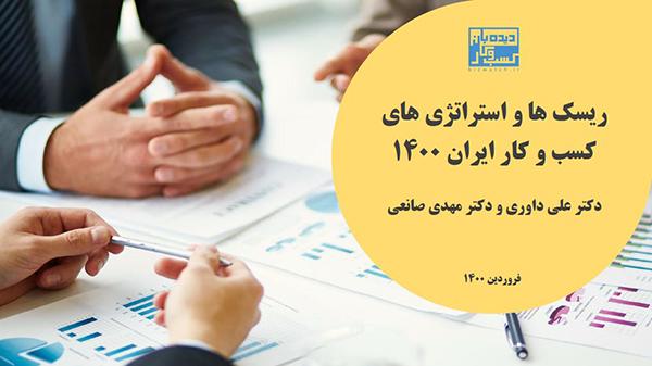 کسب و کار ایران ۱۴۰۰